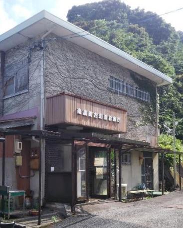 古和浦へき地診療所